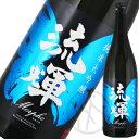 流輝 純米大吟醸 Morpho (モルフォ) 1800ml