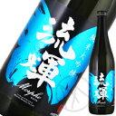 流輝 純米大吟醸 Morpho(モルフォ) 720ml