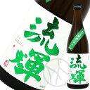 流輝 純米吟醸 山田錦 無濾過生酒(緑文字) 720ml