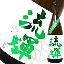 流輝 純米吟醸 山田錦 無濾過生酒(緑文字) 1800ml