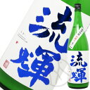 流輝 純米吟醸 初搾り おりがらみ 生酒 (青箔) 1800ml