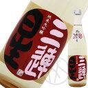 三連星(赤) 純米大吟醸 生詰原酒 720ml