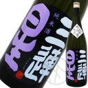 三連星(黒) 純米 生詰原酒 1800ml