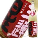 三連星(赤) 純米大吟醸 生詰原酒 1800ml