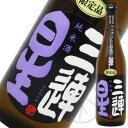 三連星(黒) 純米酒 ひやおろし 720ml