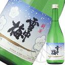 雪中梅 純米酒 720ml