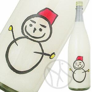 雪だるま にごり酒