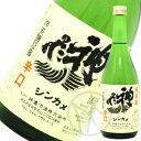 神亀 手づくり純米酒 720ml