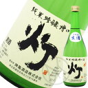 神亀 灯 純米吟醸 槽口生酒 720ml