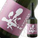 姿 純米吟醸 北しずく 無濾過生原酒(紫ラベル) 720ml