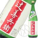 辻善兵衛 純米吟醸雄町(生酒) 1800ml