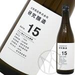 土田研究醸造Data.15720ml