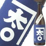 「太○(かねたまる) 木桶仕込純米大吟醸 無濾過生原酒 しずく搾り 720ml