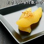 【北海道増毛町加工】おさしみ味付数の子 20本入(約220g)