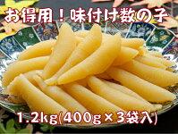 【送料全国一律500円】1.2kgのお得用味付け数の子1.2kg(400g×3入)ポリッポリ食感がたまらない