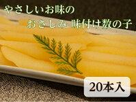 やさしいお味のおさしみ味付け数の子20本入(約220g)