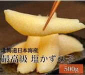 最高級北海道日本海産塩かずの子濃厚な味鮮度抜群お歳暮おせちギフト贈答用希少期間限定