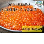【2021/12/20まで期間限定価格】2021年新物北海道産本格高級いくら醤油漬300g(150g×2)