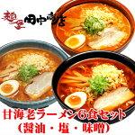 【北海道増毛町】田中商店 甘海老らーめん6食セット(醤油・味噌・塩)