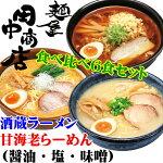 【北海道増毛町】田中商店 甘海老らーめん 酒蔵ラーメン 食べ比べ6食セット(醤油・味噌・塩)