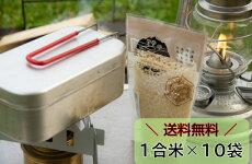 【10/31まで送料無料】無洗米1合米北海道ましけ産ななつぼし10袋セットアウトドア登山