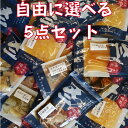 【北海道増毛町】選べる海鮮おつまみ5点セット