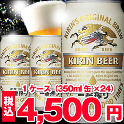 キリン 一番搾り生ビール 350ml缶 1ケース〈24入〉最大3ケースまで同梱可能!