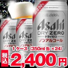 アサヒ ドライゼロ 350ml缶 1ケース〈24入〉 ノンアルコールテイスト飲料 3ケースまで同梱...