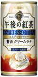 1本あたり68円!《税込71.4円》【紅茶】キリン 午後の紅茶 エスプレッソティー 贅沢クリーム...