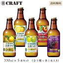 【宝酒造】寶クラフトチューハイ 京都・滋賀〜北陸ご当地果実酒