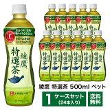 【メーカー直送】 コカコーラ 綾鷹 特選茶 500ml ペット 1ケースセット(24本入) 送料無料