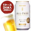 サントリー オールフリー 350ml缶 1ケース 〈24本入〉  ノンアルコールビール 3ケースま...