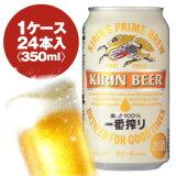 キリン 一番搾り生ビール 350ml缶 1ケース〈24入〉最大2ケースまで同梱可能!
