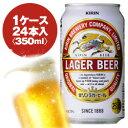 キリン ラガービール 350ml缶 1ケース〈24入〉《1配送あたり最大2ケースまで同梱OK!》