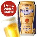サントリー ザ プレミアムモルツ 350ml缶 1ケース〈24入〉最大2ケースまで同梱可能!