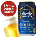 サントリー 金麦 350ml缶 1ケース〈24入〉最大2ケースまで同梱可能!