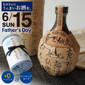 【光酒造】 福岡県 夢想仙楽 40度 720ml 麦焼酎 ≪父の日包装≫ 【麦焼酎】【父の日】