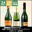 【ポイント10倍!】 酒宝庫MASHIMO 納得! HAPPY泡・スパークリングワイン3本セット 【送料無料】
