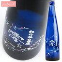 【宝酒造】 松竹梅・白壁蔵 澪(みお) 750ml 清酒スパークリング