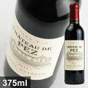 シャトー ド ペズ [2015] 375ml・赤 ハーフボトル Chateau de Pez