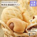 【有機JAS認定無農薬北海道産小麦】菓子パン【メロンパン・チョココロネ・カスタードコロネ・あん】オーガニック原料☆ましゅれ
