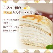 オーガニックミルクレープドームケーキ カスタード クリーム オーガニック スイーツランキングクレープ ホワイト イースター