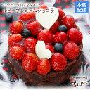 【バレンタイン】宝石苺の贅沢ケーキ『ルビープレミアムショコラ』12cm(4号)・15cm(5号)・1 ...