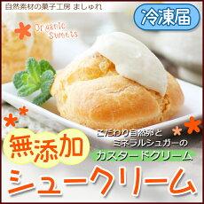 自家製カスタードのオーガニックシュークリーム♪