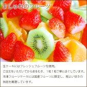フレッシュフルーツ