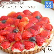 冷蔵発送!無添加・自然素材のイチゴタルトケーキ☆期間限定!