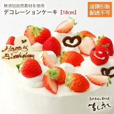 カラダに優しい自然素材のデコレーションケーキ♪【18cmサイズ】