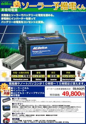 【ソーラー予備電くん】昼間にソーラーで充電・停電時に電気が使える!ディープサイクル80Ah【...