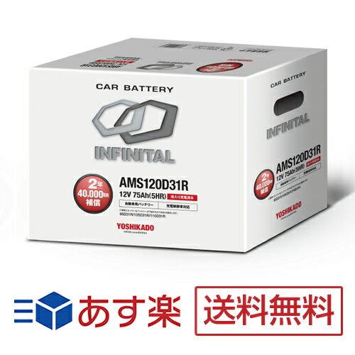 バッテリー, バッテリー本体  AMS120D31R 95D31R105D31R115D31R