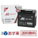 ヤマハ ビーノ適合バイクバッテリー ATX5L-BS(互換性YTX5L-BS,GTX5L-BS,FTX5L-BS 等)